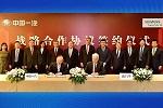 """中国一汽与西门子签署数字化合作协议 共探""""工业4.0""""业务新模式"""