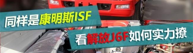 [静态测评]同样搭载康明斯ISF3.8L 细数解放J6F的杀手锏