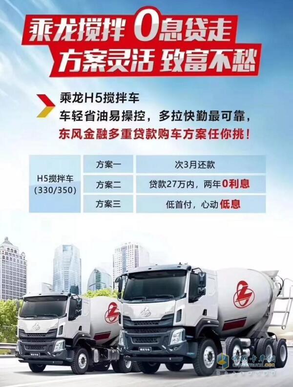 """乘龙系列车型推出""""0""""息购车政策,四大品系车型轻松贷!"""