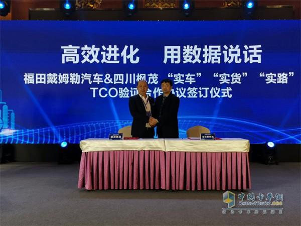 """周朝君(左)代表公司签订了""""实车""""、""""实货""""、""""实路""""TCO验证合作协议"""