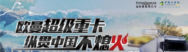 福田戴姆勒欧曼超级重卡纵贯中国不熄火