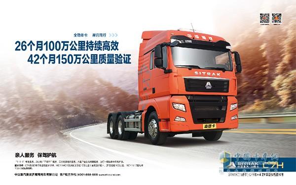 搭载ZF自动变速箱的汕德卡智能卡车