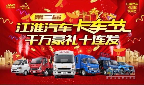 第二届江淮汽车卡车节