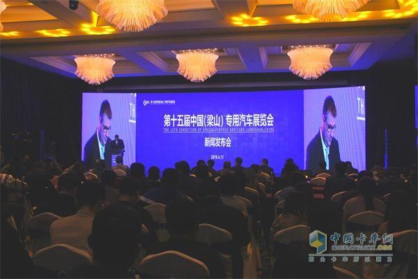 第十五届中国(梁山)专用汽车展览会新闻发布会现场