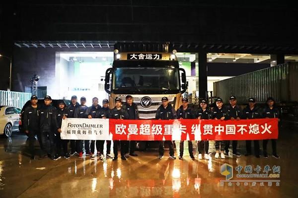"""欧曼超级重卡""""纵贯中国不熄火""""活动的挑战车辆到达终点"""