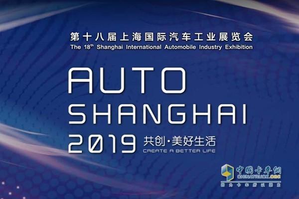第十八届上海国际汽车展览会