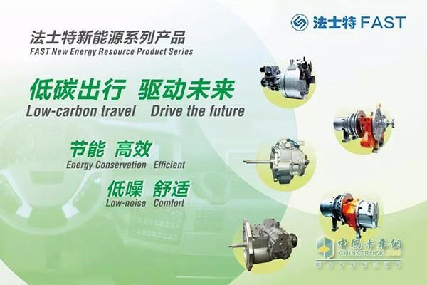 法士特新能源系列产品