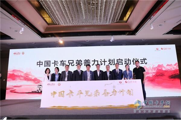 中国卡车兄弟善力计划启动仪式