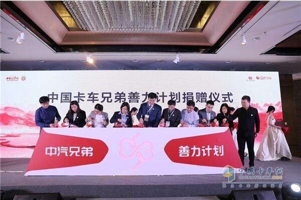 中国卡车兄弟善力计划捐赠仪式