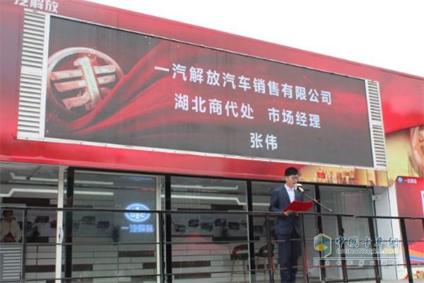 一汽解放汽车销售有限公司湖北商代处市场经理张伟