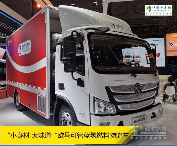 福田欧马可氢燃料电池厢式物流车