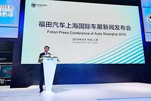 福田汽车召开新闻发布会 欧曼、欧马可、奥铃新产品陆续发布