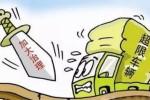 交通运输部:明年年底高速全面实施入口称重超限超载直接劝返