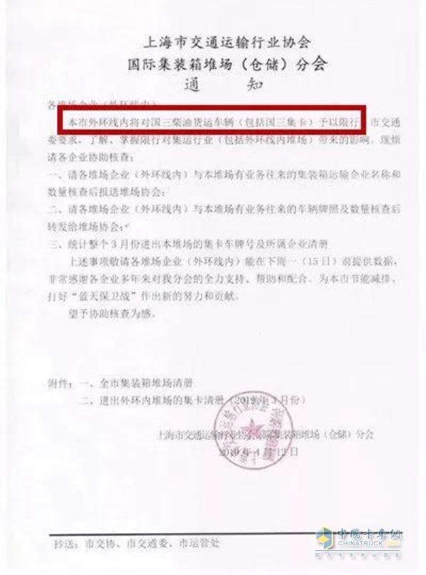上海市外环线内将对国三柴油货运车辆予以限行