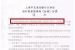 上海 杭州禁行国三、安徽部分地区全天禁行