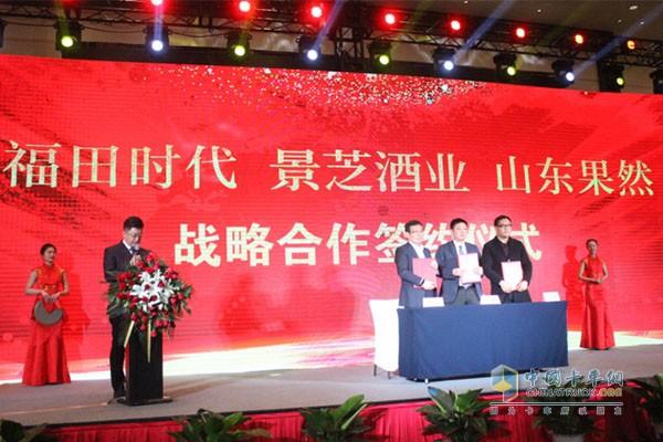 福田汽车时代事业部与景芝酒业集团签约战略联盟