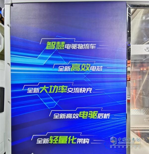 EC101智慧电驱物流车拥有五大优势