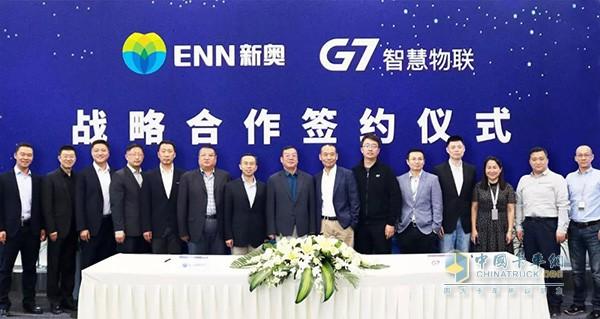 G7与新奥签订战略合作协议