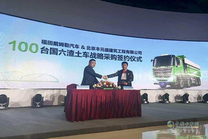 北京丰元盛建筑工程有限公司签约采购150台欧曼国六渣土车