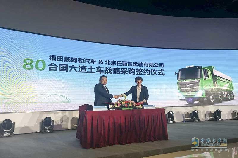 北京任丽霞运输有限公司签约采购80台欧曼国六渣土车