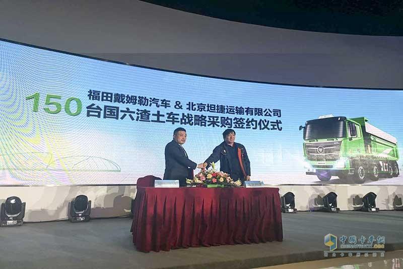 北京坦捷运输有限公司签约采购150台欧曼国六渣土车