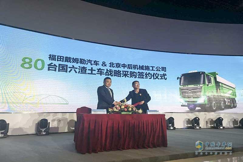 北京中后机械施工公司签约采购80台欧曼国六渣土车