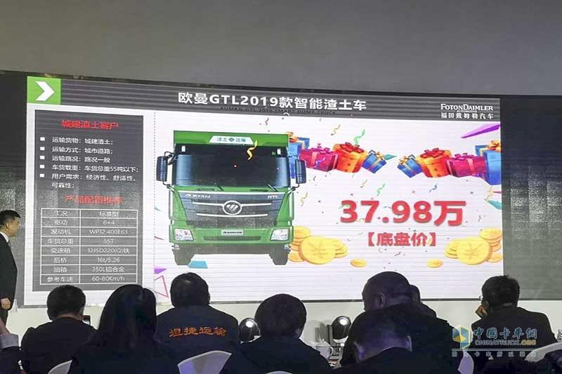 现场欧曼国六智能渣土车底盘价37.98万元