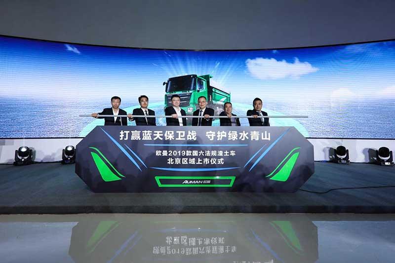 上市即斩获1280台订单  欧曼2019款国六法规渣土车北京区域上市