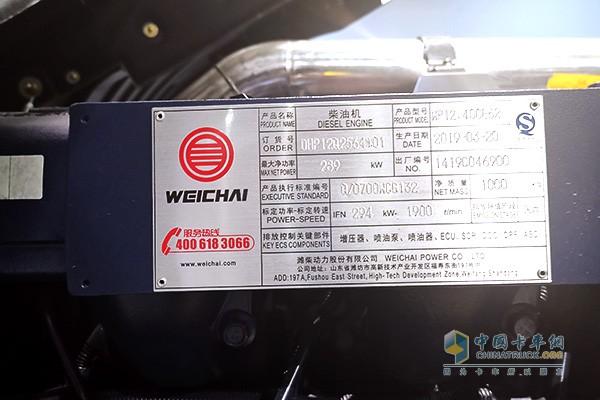搭载潍柴WP12-400国六发动机