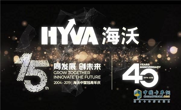 同发展创未来,海沃中国15周年