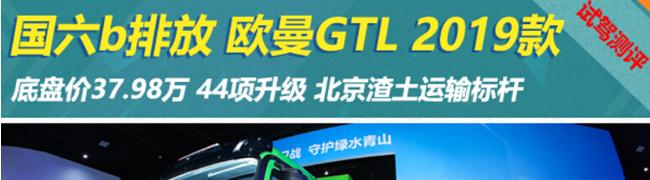 [静态测评]比国六b更牛!看欧曼GTL 2019款诠释北京渣土车标杆