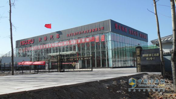 位于朝阳区香江北路的北京忠信庆铃汽车贸易有限公司