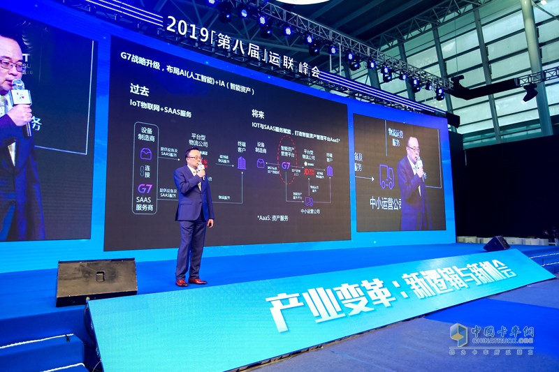 G7智能装备业务总裁王晴童演讲