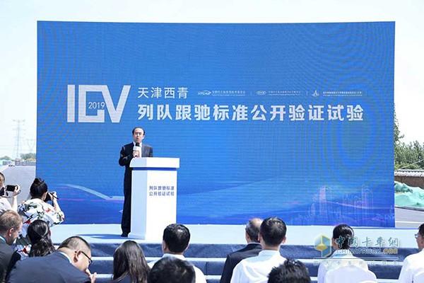 中国汽车技术研究中心有限公司党委书记、董事长、总经理,智能网联汽车分标委主任委员于凯致辞
