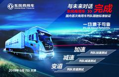 前所未驭 东风天龙KL顺利通过国内首次商用车列队跟驰试验