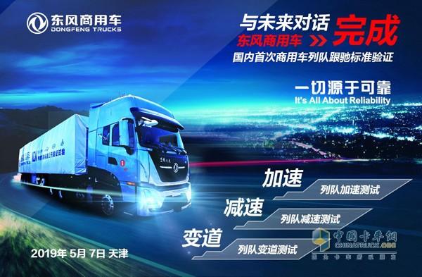 东风商用车完成国内首次商用车列队跟驰标准验证
