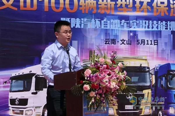 陕重汽销售公司销售部经理杜岳峰