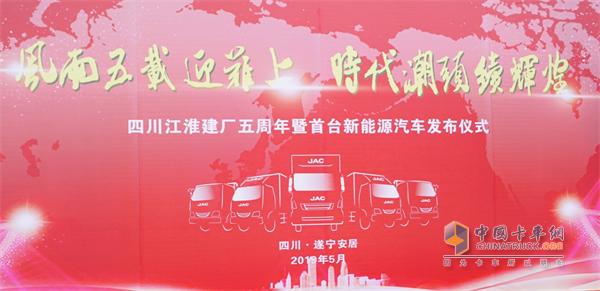 四川江淮建厂五周年暨首台新能源汽车发布仪式举办