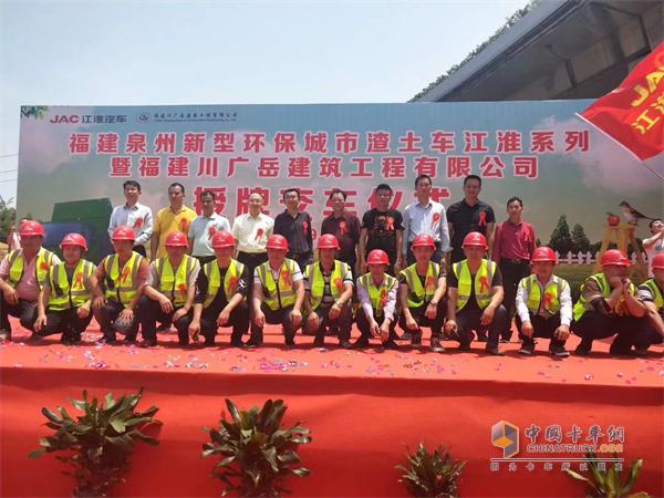 福建川广岳建筑工程有限公司员工在交接仪式上的合影