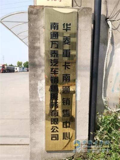南通华菱汉马汽车销售服务有限公司