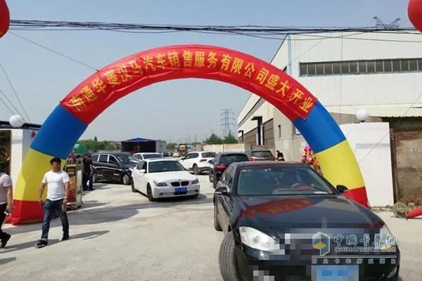 南通华菱汉马汽车销售服务有限公司开业典礼