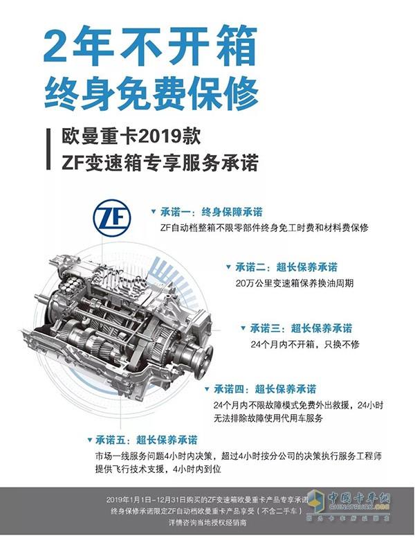 ZF变速箱专享服务