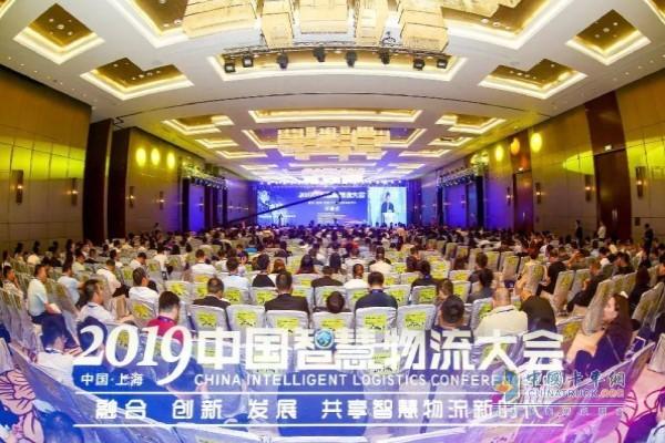 2019中国智慧物流大会在上海召开