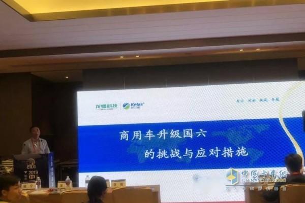 """大会上可兰素王部长就""""商用车实施国六排放标准带来的挑战和应对措施""""为题做了精彩演讲"""