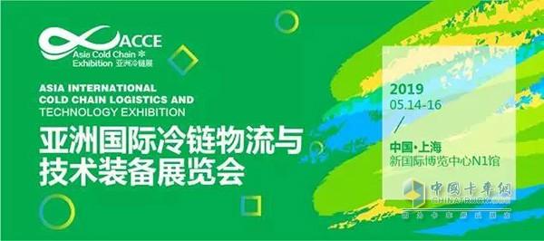亚洲国际冷链物流与技术装备展览会