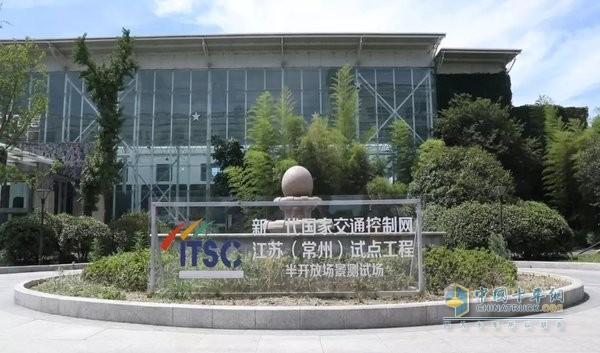 新一代国家交通控制网江苏试点工程半开放场景测试场