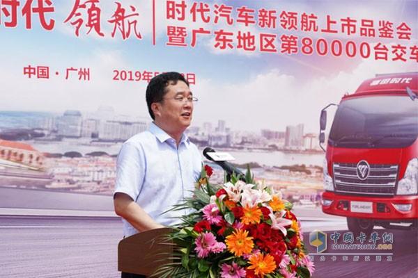 福田汽车时代事业部营销公司销售副总经理王小凯为活动致辞