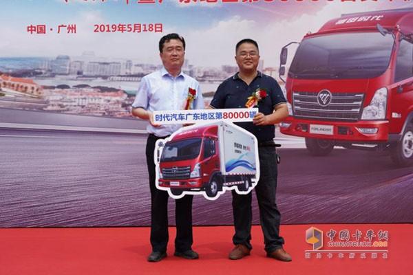 广州畅易顺供应链有限公司代表接过时代汽车第8万台车的钥匙
