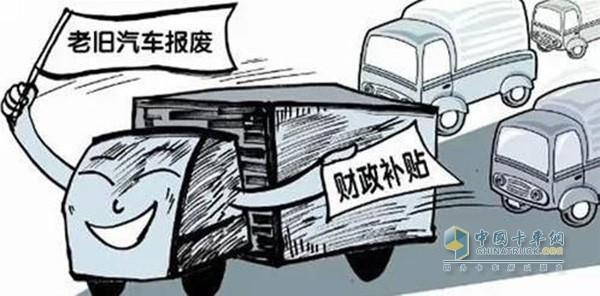 老旧排放不达标车辆将被淘汰