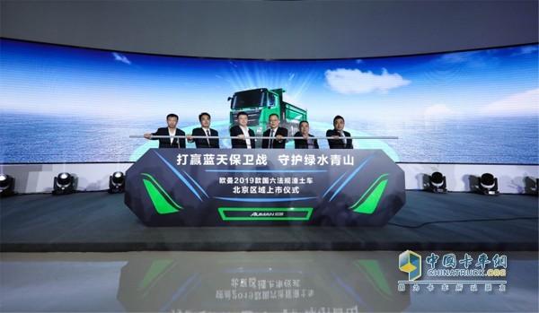 欧曼2019款国六法规渣土车北京区域上市